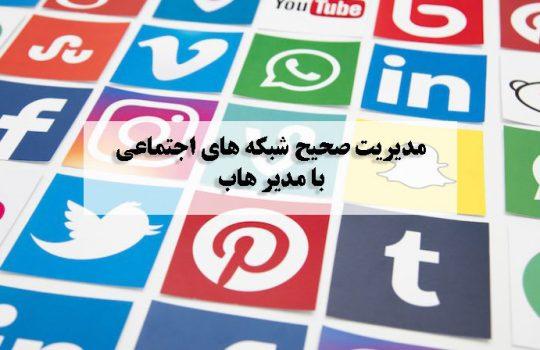 مدیریت صحیح شبکه های اجتماعی